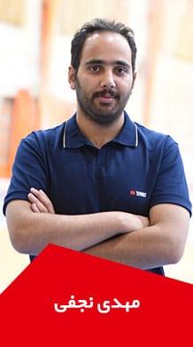 مهدی نجفی ، مربی ، بسکتبال اصفهان