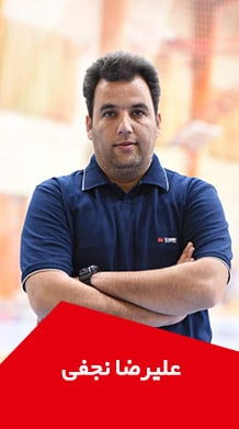 علیرضا نجفی ، مربی ، بسکتبال اصفهان